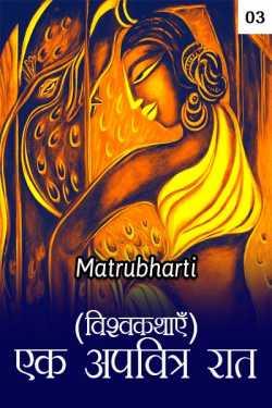 Ek Apavitra Raat - 3 by MB (Official) in Hindi