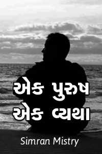 Ek purush ek vyatha