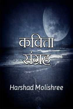 Kavita Sangrah by Harshad Molishree in Hindi Poems PDF