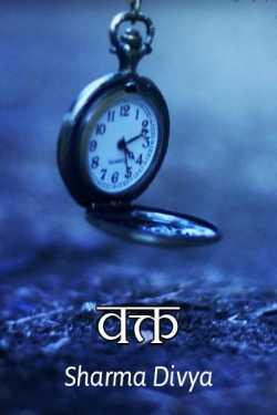 wakt by Divya Sharma in Hindi
