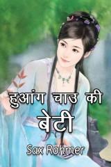 हुआंग चाउ की बेटी  by Sax Rohmer in Hindi