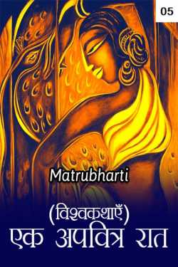 Ek Apavitra Raat - 5 by MB (Official) in Hindi
