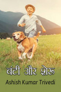 बंटी और शेरू बुक Ashish Kumar Trivedi द्वारा प्रकाशित हिंदी में