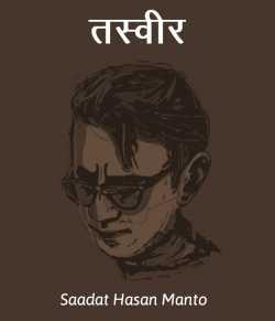 Tasvir by Saadat Hasan Manto in Hindi