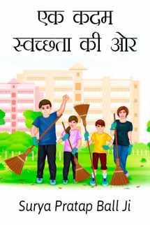 एक कदम स्वच्छता की ओर बुक Surya Pratap Ball Ji द्वारा प्रकाशित हिंदी में