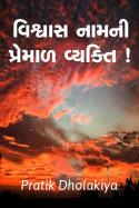 Pratik Dholakiya દ્વારા વિશ્વાસ નામની પ્રેમાળ વ્યક્તિ ....! ગુજરાતીમાં