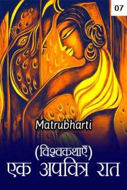 Ek Apavitra Raat - 7 by MB (Official) in Hindi