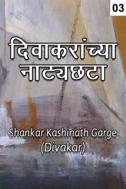 Divakaranchya Natyachata - 3 by Shankar Kashinath Garge (Divakar) in Marathi