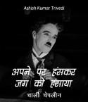 अपने पर हंस कर जग को हंसाया बुक Ashish Kumar Trivedi द्वारा प्रकाशित हिंदी में