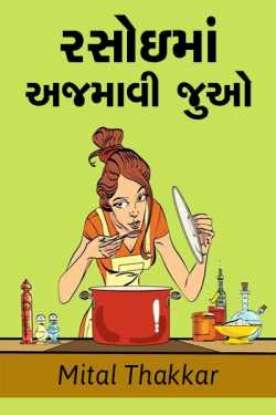 Rasoima ajmavi juo by Mital Thakkar in Gujarati