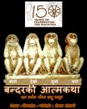 Story of Three wise monkeys by Deepak Antani in Hindi