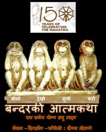 बंदर की आत्मकथा बुक Deepak Antani द्वारा प्रकाशित हिंदी में