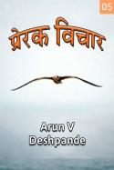 प्रेरक- विचार . भाग - ५ वा मराठीत Arun V Deshpande