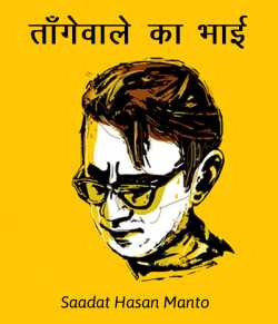 Tangewale ka bhai by Saadat Hasan Manto in Hindi