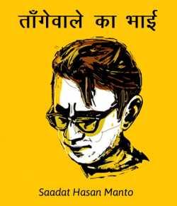 Tangewale ka bhai by Saadat Hasan Manto in Hindi