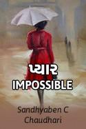 Chaudhari sandhya દ્વારા પ્યાર Impossible - ભાગ ૧ ગુજરાતીમાં