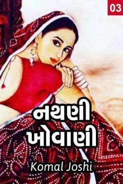 Nathani Khovani - 3 by Komal Joshi Pearlcharm in Gujarati