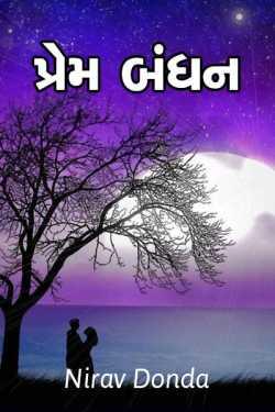 Prem Bandhan - 1 by Nirav Donda in Gujarati