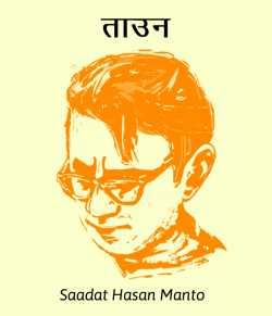 Taaun by Saadat Hasan Manto in Hindi