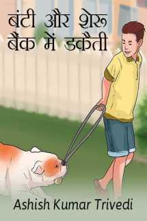बंटी और शेरू बैंक में डकैती बुक Ashish Kumar Trivedi द्वारा प्रकाशित हिंदी में