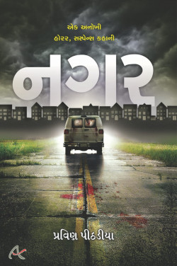 Nagar horror suspense thriller novel by Praveen Pithadiya in Gujarati