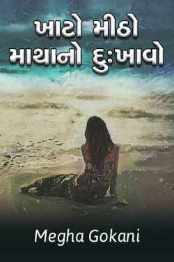 Khato mitho matha no dukhavo by Megha gokani in Gujarati