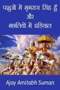 Pashuo me mrugraj sinh hu aur machhliyo me ghadiyal by Ajay Amitabh Suman in Hindi