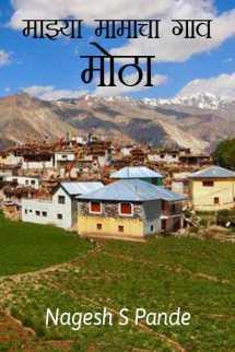 माझ्या मामाचा गाव मोठा मराठीत Nagesh S Shewalkar