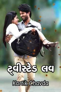 ટ્વીસ્ટેડ લવ  by Kartik Chavda in Gujarati
