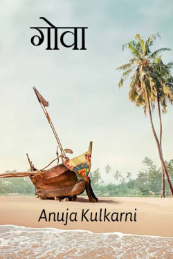 Goa - picturesque beach, unforgettable sunset and lots of things .. by Anuja Kulkarni in Marathi