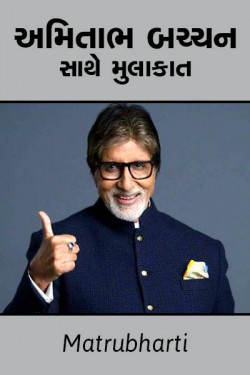 Amitabh Bachchan sathe mulakaat by MB (Official) in Gujarati