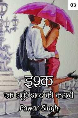 Ishk ek adhure shbd ki kahani - 3 by Author Pawan Singh in Hindi