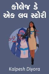 કૉલેજ ડે એક લવ સ્ટોરી  દ્વારા kalpesh diyora in Gujarati