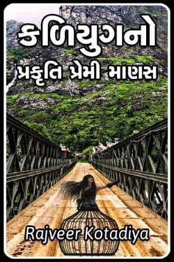 Kaliyug's nature lover man by Rajveer Kotadiya in Gujarati