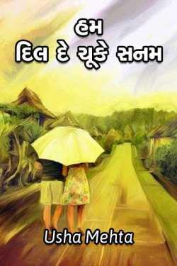 Hum dil de chuke sanam by Usha Mehta in Gujarati