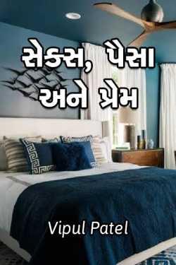 sex, paisa ane prem. by Vipul Patel in Gujarati