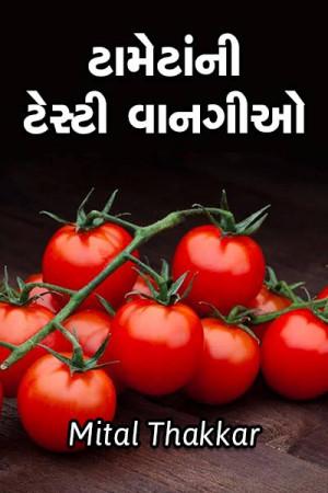 Mital Thakkar દ્વારા ટામેટાંની ટેસ્ટી વાનગીઓ ગુજરાતીમાં