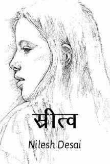 स्री -त्व मराठीत Nilesh Desai