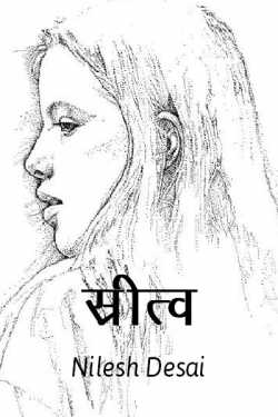 'Stree'-twa by Nilesh Desai in Marathi