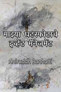 majhya ghatsfotache ivhent management - 1