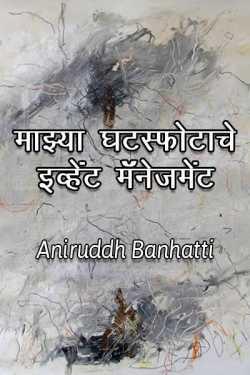 majhya ghatsfotache ivhent management - 1 by Aniruddh Banhatti in Marathi