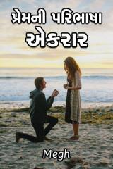 પ્રેમ ની પરિભાષા  by megh in Gujarati