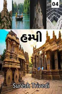 Hampi - Addbhut pravasdham - hampi - 4 by Suresh Trivedi in Gujarati