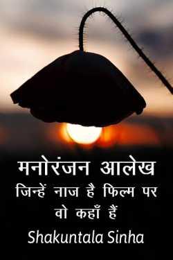 Manoranjan aalekh by S Sinha in Hindi