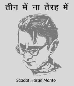Teen me na terah me by Saadat Hasan Manto in Hindi
