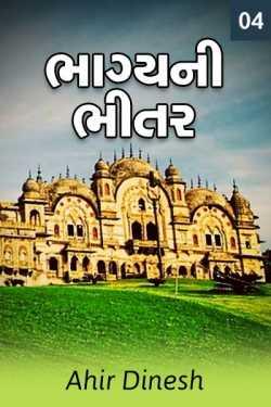 Bhagyni Bhitar - 4 by Ahir Dinesh in Gujarati