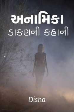 Anamika - 1 by Disha in Gujarati