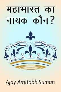 महाभारत का नायक कौन? बुक Ajay Amitabh Suman द्वारा प्रकाशित हिंदी में