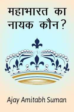 Mahabharat ka Nayak kaun ? by Ajay Amitabh Suman in Hindi