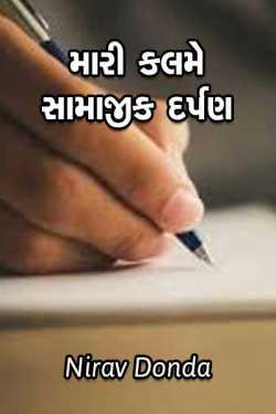 An Untold Truth by Nirav Donda in Gujarati